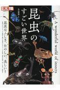 昆虫のすごい世界