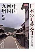 日本の町並み 2(中国・四国・九州・沖縄)