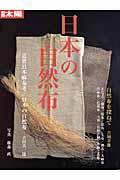 日本の自然布
