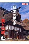 日本の民家美と伝統 東日本編