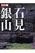 石見銀山 / 世界史に刻まれた日本の産業遺跡