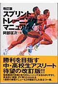 スプリント・トレーニング・マニュアル 改訂版