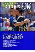 ワールドカップ日本代表2006の記憶 / 日本サッカー協会オフィシャル写真集