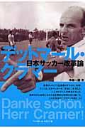 デットマール・クラマー / 日本サッカー改革論