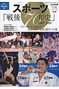 スポーツ「戦後70年史」 / 1945ー2015