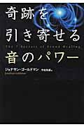 奇跡を引き寄せる音のパワー / CD book