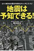 地震は予知できる! / 3.11東日本大震災の前兆もキャッチしていた!
