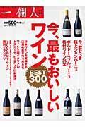今、最もおいしいワイン / Best 300