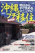 沖縄プチ移住ガイド / 明日からすぐ住めるマニュアル!