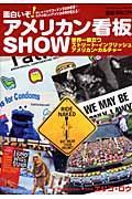 アメリカン看板SHOW / 世界一役立つストリート・イングリッシュアメリカン・カルチャー