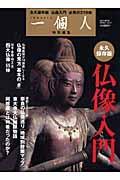 仏像入門 / 永久保存版
