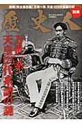 万世一系天皇125代系譜の謎 / 完全保存版