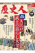 大江戸武士の暮らし大全 / 完全保存版