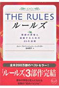 THE RULES / 理想の男性と結婚するための35の法則