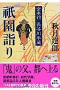 祇園詣り / 京奉行長谷川平蔵