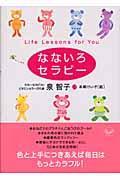 なないろセラピー / Life lessons for you