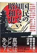 国民の知らない昭和史
