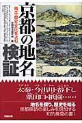 京都の地名検証 / 風土・歴史・文化をよむ