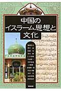 中国のイスラーム思想と文化