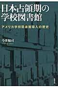日本占領期の学校図書館 / アメリカ学校図書館導入の歴史