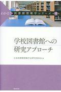 わかる!図書館情報学シリーズ 第4巻