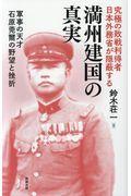 究極の敗戦利得者日本外務省が隠蔽する満州建国の真実
