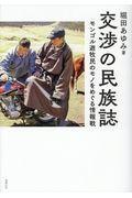 交渉の民族誌 / モンゴル遊牧民のモノをめぐる情報戦