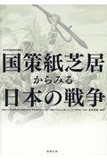 国策紙芝居からみる日本の戦争