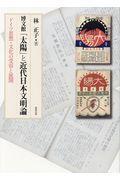 博文館「太陽」と近代日本文明論 / ドイツ思想・文化の受容と展開