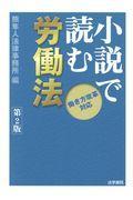 小説で読む労働法 第2版