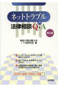 ネットトラブルの法律相談Q&A 第2版