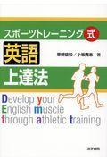 スポーツトレーニング式英語上達法