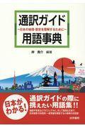 通訳ガイド用語辞典