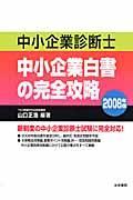 中小企業白書の完全攻略 2008年版 / 中小企業診断士