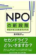 NPOの新段階 / 市民が変える社会のかたち