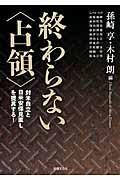 終わらない〈占領〉 / 対米自立と日米安保見直しを提言する!