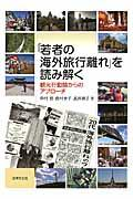 「若者の海外旅行離れ」を読み解く / 観光行動論からのアプローチ