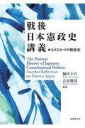 戦後日本憲政史講義