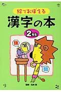 絵でおぼえる漢字の本 2年生