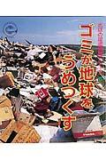 地球の環境問題シリーズ 5