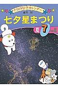 七夕星まつり / 夏7月の星