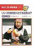 秋山仁先生のたのしい算数教室 2