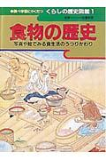 くらしの歴史図鑑 1 / 調べ学習にやくだつ