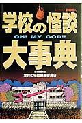 学校の怪談大事典 / Oh! my God!!