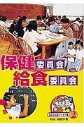 委員会活動アイデア集 2
