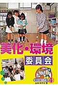 委員会活動アイデア集 4