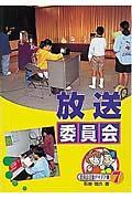 委員会活動アイデア集 7
