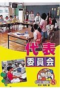 委員会活動アイデア集 8