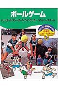 ボールゲーム / ドッジボール/ポートボール/ラインサッカー/ハンドベースボール