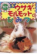 ウサギ・モルモットのひみつ / ウサギやモルモットと友だちになれる!